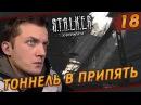 S.T.A.L.K.E.R.: Зов Припяти - 18 Тоннель в Припять