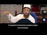 Шейх Имрам - о том как Путин нагнет весь мир