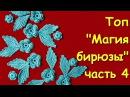 Ирландское кружево Топ Магия бирюзы часть 4 Sleeveless jacket The magic of turquoise Part 4