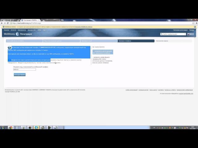 Регистрация Webmoney для работы на Profitcentr