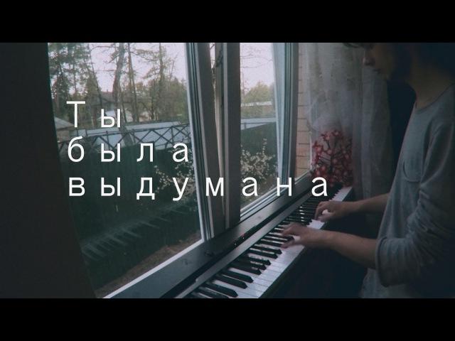 Белинда - Ты была выдумана, красивый кавер на пианино (piano cover)