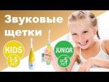 ДЕТСКИЕ ЗВУКОВЫЕ ЩЕТКИ ♥ CS Medica SonicPulsar Kids ♥ CS Medica SonicPulsar Junior