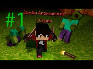 MyCraft | Minecraft-сериал ''Зомби апокалипсис'' 1-серия