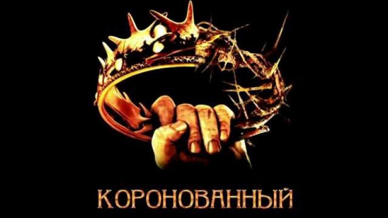 Гурт Дизель - Коронованный