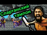 Golden Axe 2 - Спартанский тампон (Sega Megadrive)