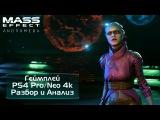 Mass Effect Andromeda - Разбор и анализ трейлера PS4 Pro/Neo
