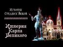 Империя Карла Великого (рус.) История средних веков.