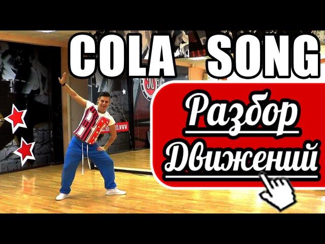ТАНЦЫ - ВИДЕО УРОКИ ОНЛАЙН - УЧИМ ТАНЕЦ COLA SONG - DanceFit ТАНЦЫ ЗУМБА