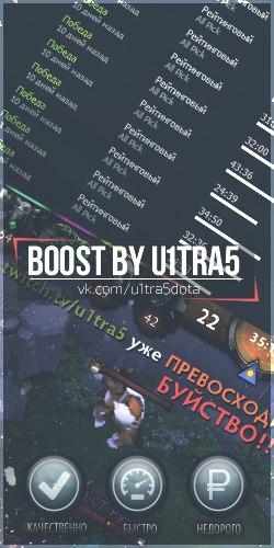 Ultras Dota 2 Буст, калибровка, обучение