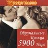 ОБРУЧАЛЬНЫЕ и ПОМОЛВОЧНЫ КОЛЬЦА 5900 руб за пару