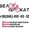 Велопрокат, Веломастерская, Прокат Велосипедов