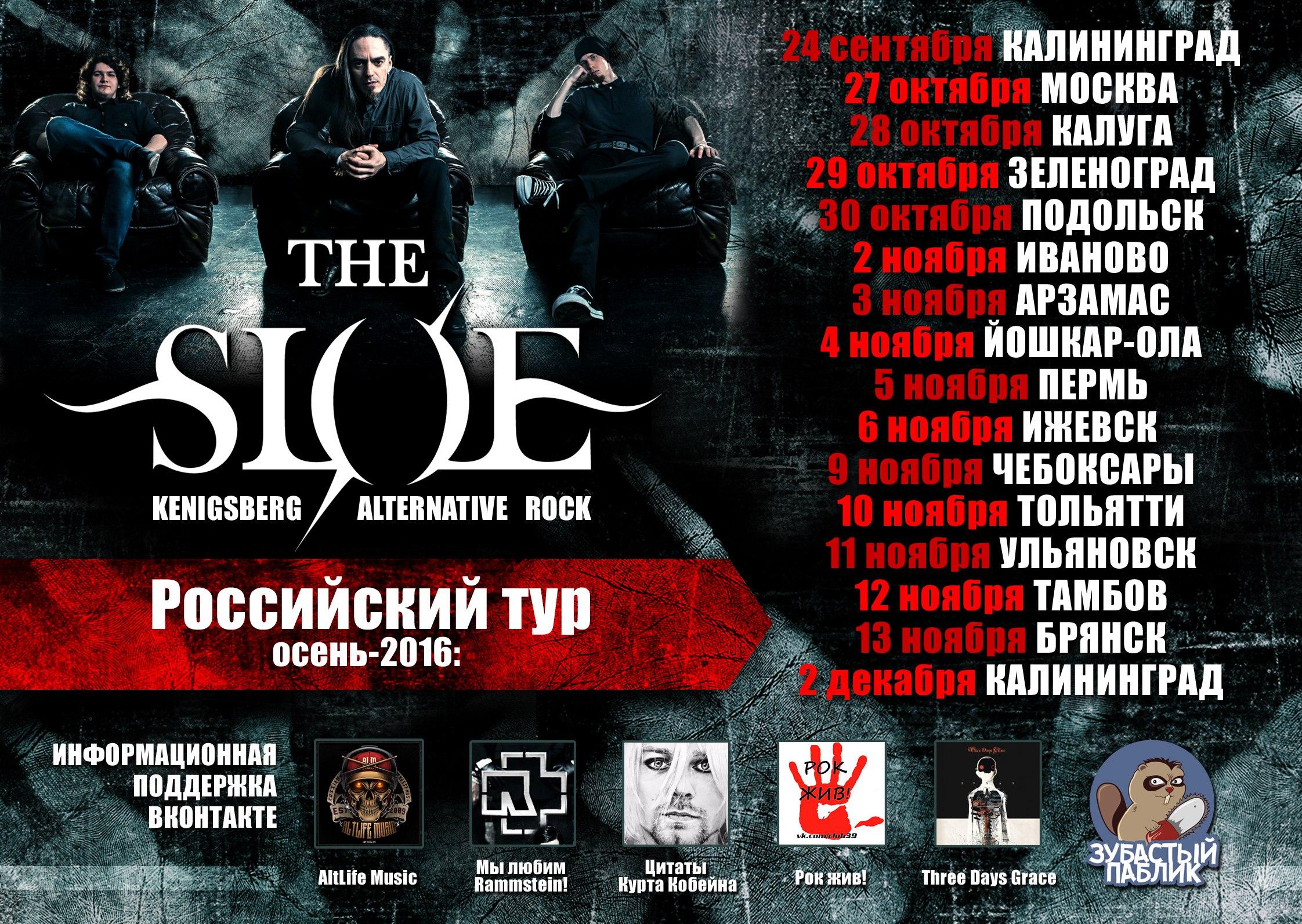 Российский тур группы The SLOE