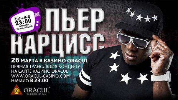 Купить Казино В Омске