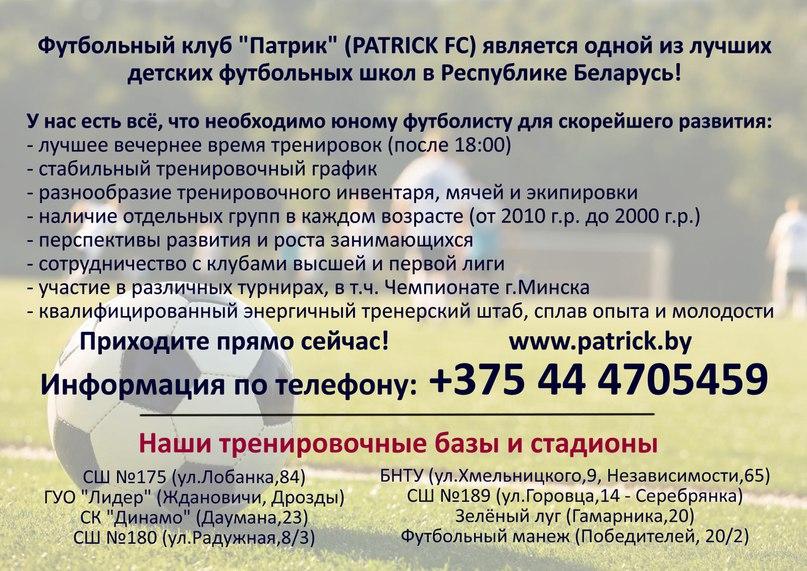Набор ребят PATRICK FC ФК