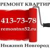 Ремонт квартир Нижний Новгород тел.413-73-78