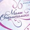 StrMama.ru- Мамы Стерлитамака Официальная группа