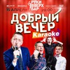 Караоке шоу ПоПойка в Руки Вверх Баре!