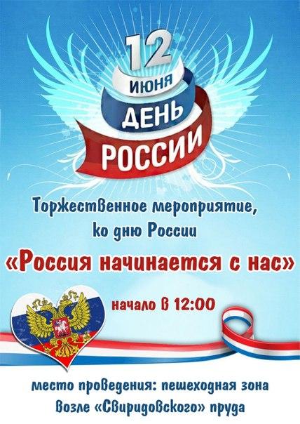 День России в Узловой