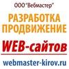 Вебмастер - создание и продвижение сайтов Киров