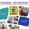 Экскурсионная программа Дня Достоевского 2016