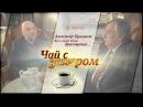 Чай с Захаром Александр Проханов Всё в моей жизни драгоценно