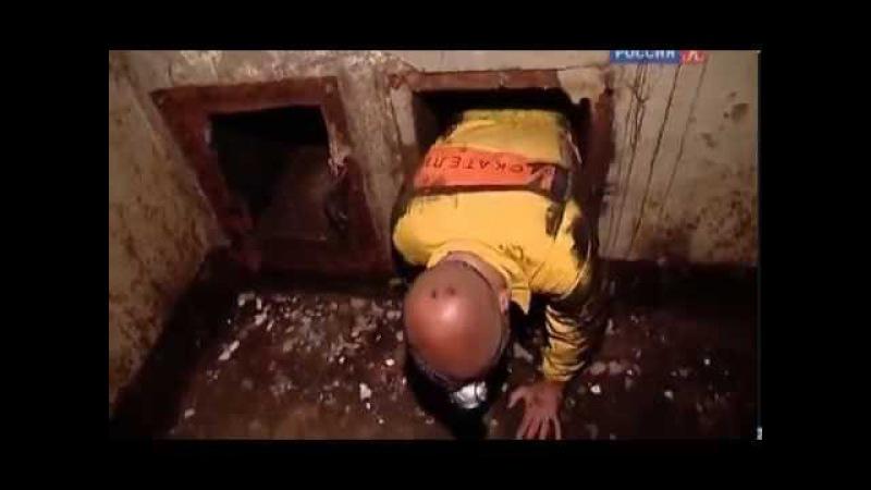 Искатели Тайны подземного Севастополя 23 12 2011