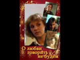 О любви говорить не будем (фильм) 1988// фильмы рижской киностудии на русском языке