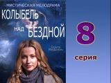 Колыбель над бездной 8 серия - русская мелодрама  мистический детектив