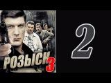 Розыск 3 сезон 2 серия (2015) [https://vk.com/kinomoviesnet]