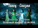 """Школа танцев """"Очарование"""" г.Нижневартовск. Восток - группа"""