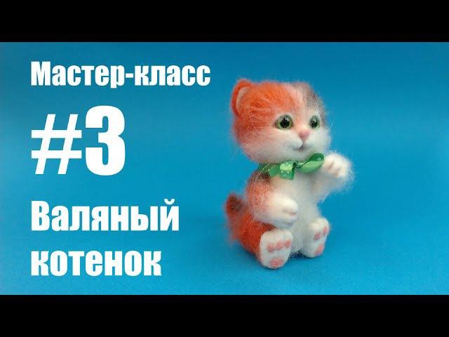 Часть 3 Мастер класс Валяный котенок