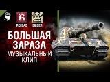 Большая зараза -  Музыкальный клип от SIEGER &amp REEBAZ World of Tanks