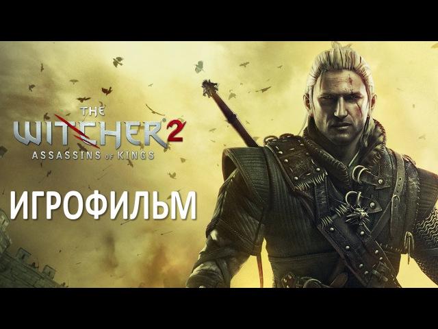 Ведьмак 2 Убийцы Королей Игрофильм ч.2 - (Путь Йорвета) Финал