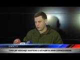 Александр Захарченко о ситуации на линии соприкосновения. 23.03.2016