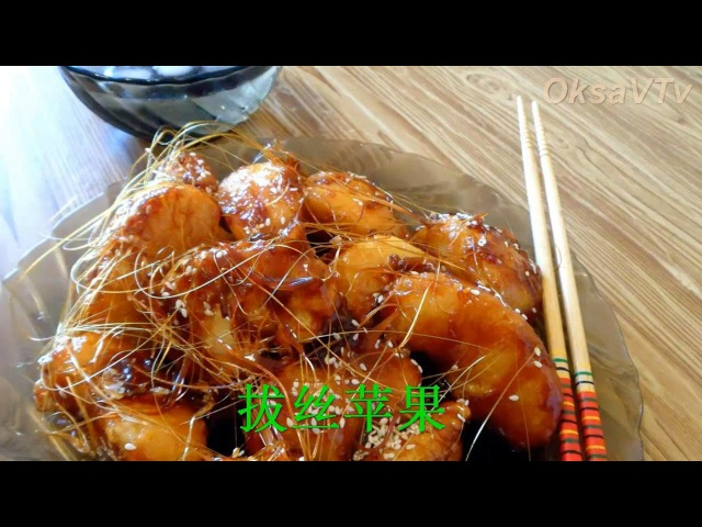 яблоки в карамели по-китайски