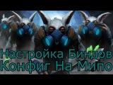 Настройка Биндов И Конфиг на Meepo