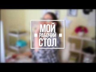 ФУТАЖ: Мой Рабочий Стол / My desk Green Screen