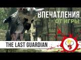 Поиграли в The Last Guardian: самый эпический долгострой Sony