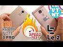 XRN3Pro LL2 Xiaomi Redmi Note 3 Pro vs LeEco Le 2 Тест Скорости работы