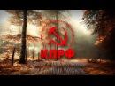 Russian Communist Party Song Коммунисты вперед
