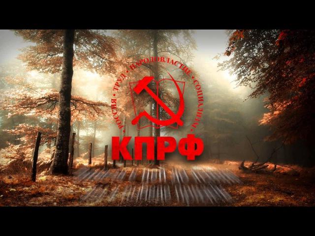 Russian Communist Party Song - Коммунисты, вперед!
