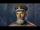 Интервью А. Зараева каналу «Моя Москва». Генерал Мошков – Кто он