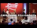Ожидание - реальность Мамахохотала-шоу НЛО TV