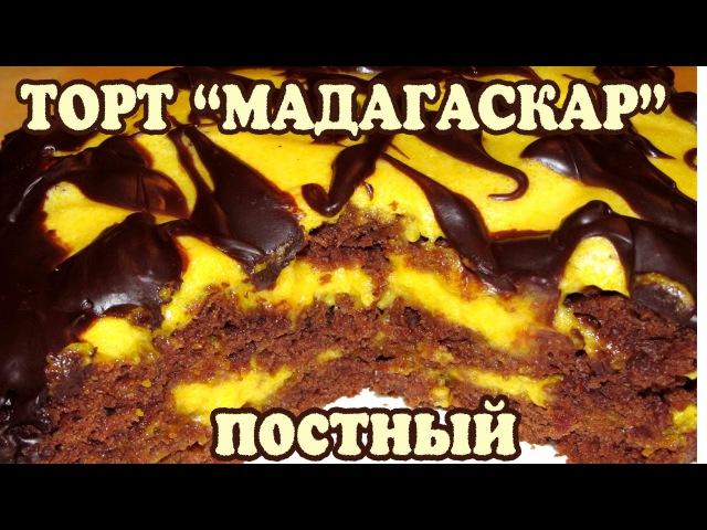 Постный торт Мадагаскар
