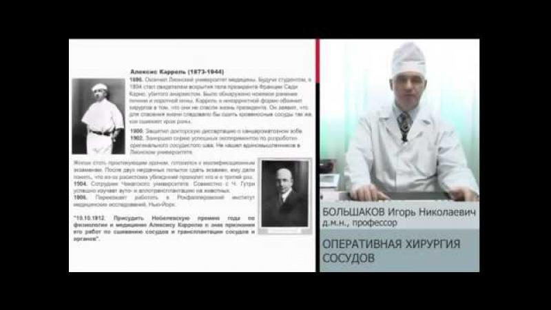 Оперативная хирургия сосудов