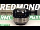 Redmond RMC-FM91 - мультиварка с подъемным нагревательным элементом - Видеодемонстрация от