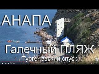 Анапа, ГАЛЕЧНЫЙ пляж: Тургеневский спуск, пляж 40 лет Победы, Малая бухта. Анапа 5 июля 2016