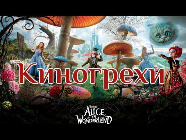 Киногрехи - Алиса в стране чудес (2010)