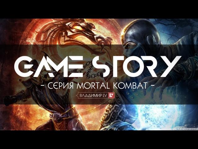 История серии Mortal Kombat 1992 2015 GAME STORY