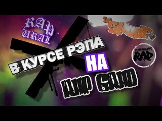 В курсе рэпа на RAPGRAD (видео отчёт)